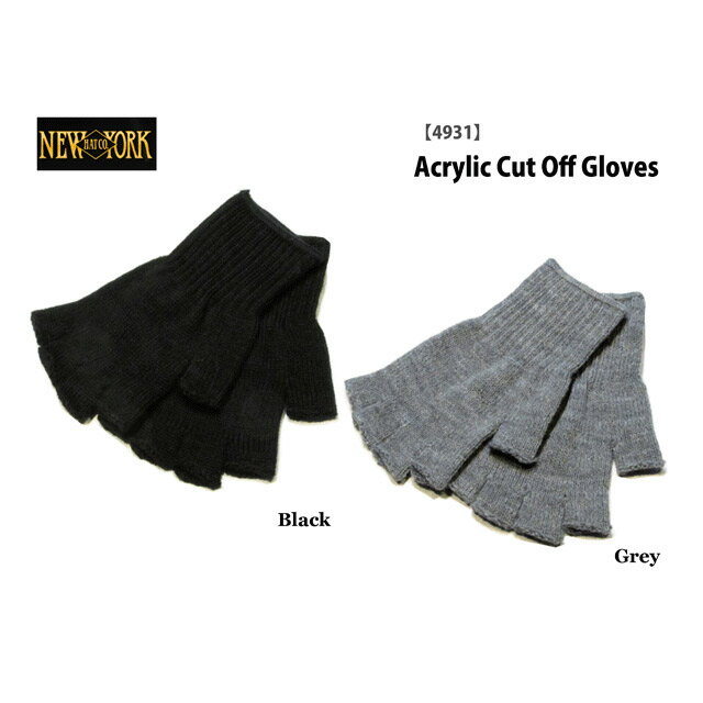 【NewYorkHat 4935】Acrylic Cut Off Gloves【送料250円ゆうパケット対応】