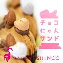 【ホワイトデー】マダムシンコの猫型スイーツ『チョコにゃんサンド』3個入り(ラッピング・熨斗不可) 【冷蔵便】