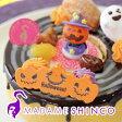 【ハロウィン限定】マダムシンコのバウムケーキ「ハッピーハロウィンバウム」【冷凍便】