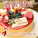 【Xmas限定】【通販数量限定】マダムシンコのバウムクーヘン「ラブリークリスマスバウム」【保冷バッグ入】【冷凍便】【クリスマス】