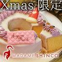 【Xmas限定】マダムシンコのバウムクーヘン「スノークリスマスバウム」【保冷バッグ入】【冷凍便】【クリスマス】