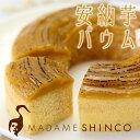 【秋季限定】マダムシンコのバウムクーヘン「安納芋バウム」【冷凍便】