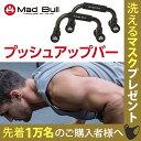 MADBULL(マッドブル)プッシュアップバー【送料無料】 ...