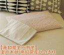 【高知県室戸市産】室戸木研の高知県産ひのき枕【RCP】