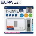 ショッピングスタイ ELPA(エルパ) ワイヤレスチャイム 受信器+押ボタン送信器(グレー)セット EWS-S5031【送料無料】クーポン 配布中 【メーカー直送 代引き・期日指定・ギフト包装・注文後のキャンセル・返品不可 ご注文後確認時に欠品の場合、納品遅れやキャンセルが発生します。】
