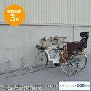 ショッピング自転車 ダイケン 自転車ラック サイクルスタンド CS-GL3 3台用【送料無料】クーポン 配布中 【メーカー直送 代引き・期日指定・ギフト包装・注文後のキャンセル・返品不可 ご注文後確認時に欠品の場合、納品遅れやキャンセルが発生します。】