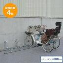 ショッピング自転車 ダイケン 自転車ラック サイクルスタンド CS-GL4 4台用【送料無料】クーポン 配布中 【メーカー直送 代引き・期日指定・ギフト包装・注文後のキャンセル・返品不可 ご注文後確認時に欠品の場合、納品遅れやキャンセルが発生します。】