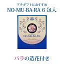 【新パッケージ】飲むローズウォーター NO-MU-BA-R...