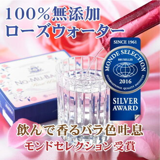 Drink drink NO-MU-BA-RA ( nombara ) (30 inclusions into) rose water ☆ rose nomubara rose supplements herbal tea ★ ウォーターフレーバー birthday present bad breath reward Petit luxury