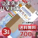 【メール便で送料無料】【送料無料】UV対策つま先きれいサポートストッキング(3足組