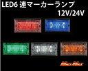 MADMAX製 LED 6連 角マーカーランプ 12V用(各色)