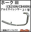 【送料無料!!】ホーク3(CB250N/CB400N)用アルミサイレンサー/メッキ2-1管/マフラー/CB400 SUPERHAWK3