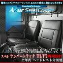 【送料無料!!】[Azur]フロントシートカバー スバル サンバートラック TT1/TT2 ヘッドレスト分割型 【軽トラック 撥水 防水 難燃性素材】