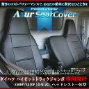 [Azur]フロントシートカバー ダイハツ ハイゼットトラックジャンボ S500P/S510P ヘッドレスト一体型【軽トラック 撥水 防水 難燃性素材】