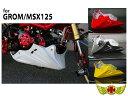 楽天スーパーセール!【送料無料!!】MADMAX GROM/MSX125(JC61) グロムアンダーカウル TYPE2