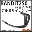 アフターセール!【送料無料!!】バンディット250(GJ74A)用アルミサイレンサー/ブラック4-1管/マフラー/BANDIT250
