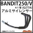 アフターセール!【送料無料!!】バンディット250/V(GJ77A)用アルミサイレンサー/ブラック4-1管/マフラー/BANDIT250