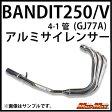 楽天スーパーセール!【送料無料!!】バンディット250/V(GJ77A)用アルミサイレンサー/メッキ4-1管/マフラー/BANDIT250