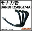 楽天スーパーセール!【送料無料!!】バンディット250(GJ74A)用 モナカ管/マフラー ブラック/BANDIT250