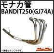 楽天スーパーセール!【送料無料!!】バンディット250(GJ74A)用 モナカ管/マフラー メッキ/BANDIT250