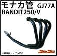 楽天スーパーセール!【送料無料!!】バンディット250/V(GJ77A)用 モナカ管/マフラー ブラック/BANDIT250