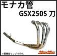 【送料無料!!】GSX250S刀用 モナカ管/マフラー メッキ