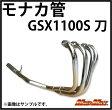 楽天スーパーセール!【送料無料!!】GSX1100S刀用 モナカ管/マフラー メッキ