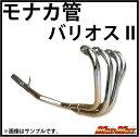 【送料無料!!】バリオス(ZR250B)用 モナカ管/マフラー メッキ