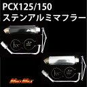 【期間限定大特価・祭】【送料無料!!】MADMAX PCX125(JF28/JF56)/PCX150 アルミ/ステンマフラー