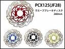�ڴ�ָ������ò����סۡ�����̵��!!��PCX125(JF28 / JF56) / PCX150(KF12 / KF18) �������֥֥졼���ǥ����� 260mm