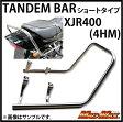 【送料無料!!】XJR400(4HM) メッキ ロングタンデムバー 25cmグラブバー/タンデムグリップ/ロンタン