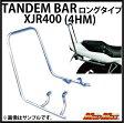 楽天スーパーセール!【送料無料!!】BEETテール仕様 XJR400(4HM) メッキ ロングタンデムバー 40cm