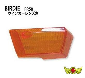 상품 신고 후에 하시면!! 깜박거리는 렌즈 버디 FB50/오렌지 좌 후방 용/BIRDIE50