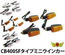 【送料無料!!】ミニウインカーCB400SFタイプ(4個入り)