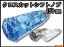 【送料無料!!】クロスカットシフトノブ(ブルー/スモーク/クリア)150mm