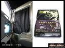 【送料無料!!】雅(ミヤビ) グランドプロフィア/レンジャープロ 仮眠カーテン(2400×850mm) ブラック