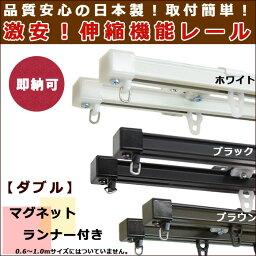 カーテンレール 一般伸縮カーテンレール 高品質 安心の日本製 カーテンレール[伸縮サイズ1.1-2.0m ダブル]ホワイト ブラック カーテンレール 即納カーテンレール あす楽対応 カーテンレール《即納可》