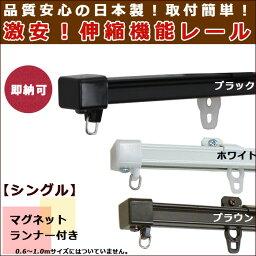 カーテンレール/伸縮機能カーテンレール /低価格/高品質/安心の日本製[伸縮サイズ1.1-2.0m シングル] ホワイト/ブラウン/ブラック/在庫品/オシャレ/角型/取付簡単/一般レール《即納可》