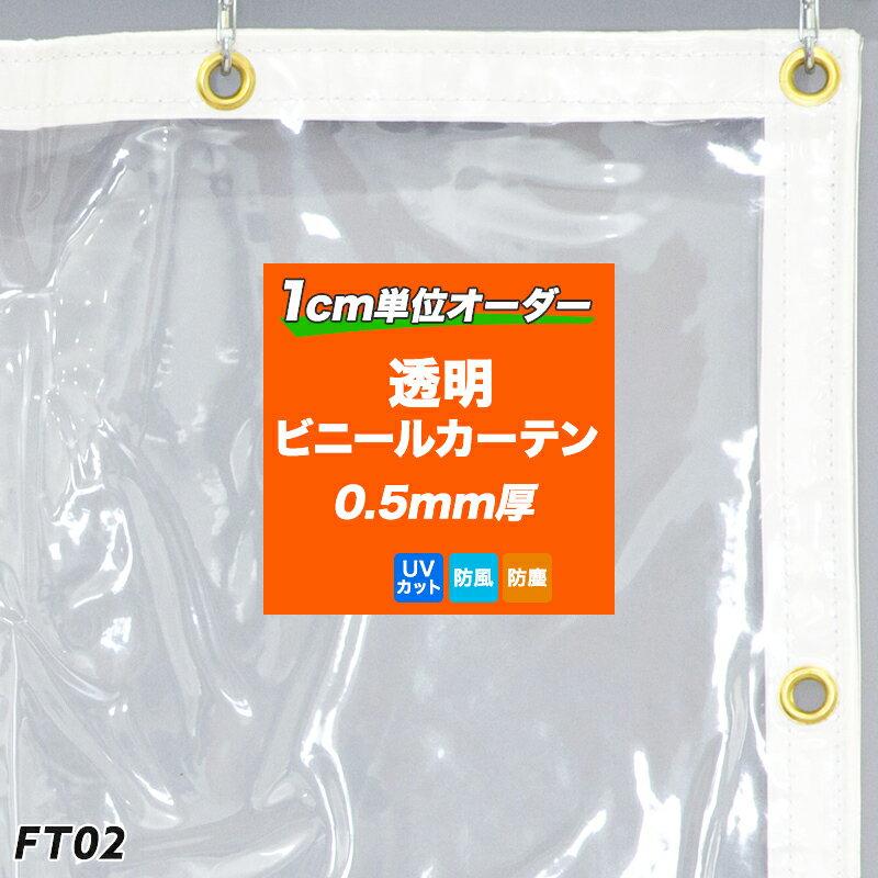 [サイズオーダー]ビニールカーテン 【FT02】UVカットまもる君[0.5ミリ厚]/無色透明 [幅301〜360cm 丈201〜250cm] 《約10日後出荷》 [紫外線カット 日よけ 間仕切り カーテン ビニールシート 日焼け防止 倉庫 施設 透明カーテン UV対策 保温 冷暖房効率UP 節電]