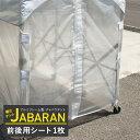 アルミフレーム製 ジャバラテント250用 前後用シート 1枚 《3週間後出荷》[伸縮タープ 大型タープ アコーディオン型テント 伸縮テント 簡易テント キャスターテント 移動テント 折りたたみテント 簡易ガレージ 簡易通路 仮設テント 資材置場] JQ