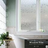 窓 目隠し シール ステンドグラス風シート/水で接着するから何度でも貼り直し可能!着後レビューで書けるウォールステッカープレゼント☆《即納可》 窓飾りシート ウィンドウフィルムシー
