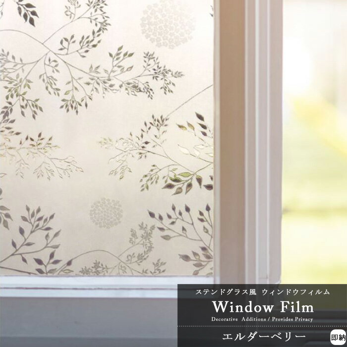 ガラスフィルム 窓 目隠し フィルム 貼ってはがせる ウィンドウフィルム 北欧 ステンドグラス 窓ガラスフィルム ガラスシート ガラス フィルム 窓用 レトロ シート シール おしゃれ 窓ガラスフィルム uvカット かわいい エルダーベリー 友安製作所