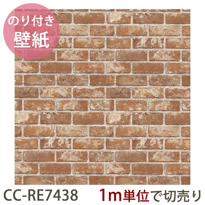 壁紙 のり付き クロス 無地 レンガ風 ブリックス風/1m単位/CC-RE7438《約5日後出荷》