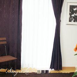 アジアン カーテン 上海モダン /●シャングリラ/【AH445】幅45?100cm 丈201?260cm/1cm単位でサイズオーダーカーテン [洗える curtain 通販 シノワズリ]《約10日後出荷》日本製