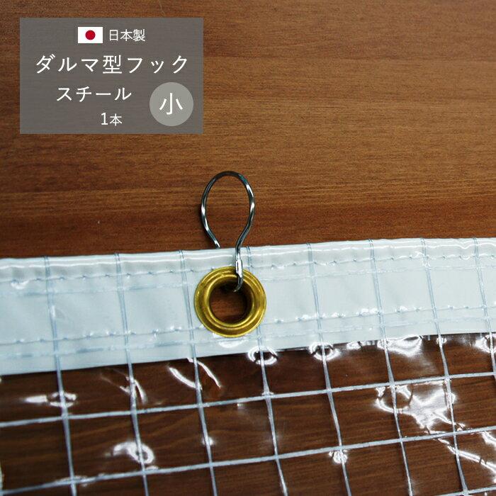 シャワーカーテンの取付けに… ダルマ型フック 小...の商品画像