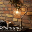 照明 テーブルランプ テーブルライト スタンド AMI アミ さくらんぼ 可愛い おしゃれ 調光 和室 寝室 Lumitique ルミティーク