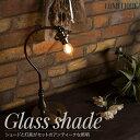 照明 テーブルランプ テーブルライト スタンド ROI ロワ ガラスシェード ルミティーク 可愛い おしゃれ 調光 和室 寝室 卓上ライト ベッドサイドランプ