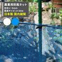 防風ネット 農業用ネット 6mm...