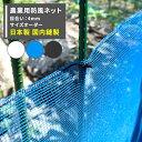 防風ネット 農業用ネット 4mm...