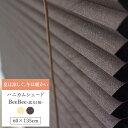 ハニカムシェード 「Bee Bee」/シングル 遮光1級/既製サイズ/幅60×丈135cm [ハニカムスクリーン 遮熱 断熱 保温 省エネ ブラインド ス..